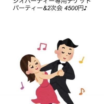 2019.1.13 ニューイヤースタジオパーティー専用ウェブチケット パーティー&2次会