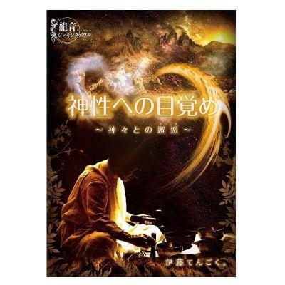 New CD「神性への目覚め〜神々との邂逅〜」