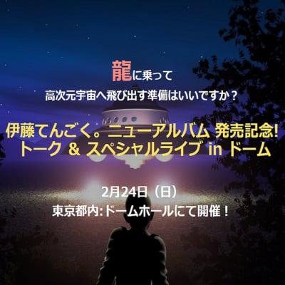 2月24日スペシャルトーク&ライブinドーム「龍音シンギングボウル」新CD発売記念