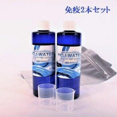 免疫向上波動水 2本セット