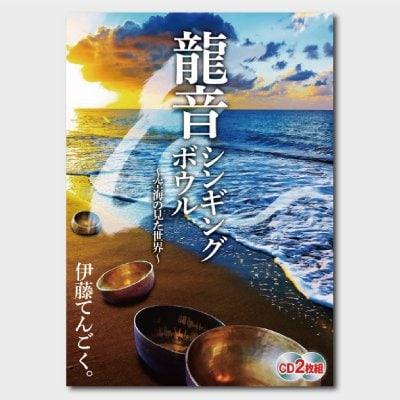CD2枚組 「龍音シンギングボウル 〜空海の見た世界〜」