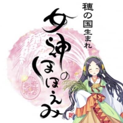 【愛知県豊橋産】女神のほほえみ 玄米1kg 【店頭受け渡し用】