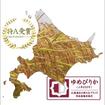 【北海道産】ゆめぴりか 玄米1kg 【店頭受け渡し用】