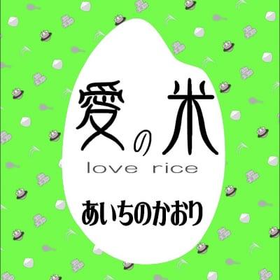 【愛知県産】あいちのかおり 玄米1kg 【店頭受け渡し用】