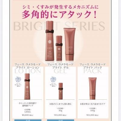 フェース化粧品3万円ご購入