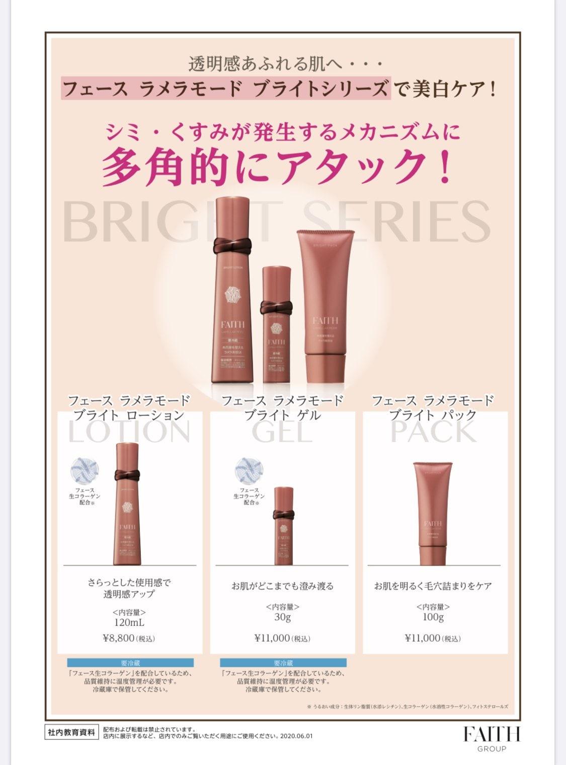 フェース化粧品3万円ご購入のイメージその1