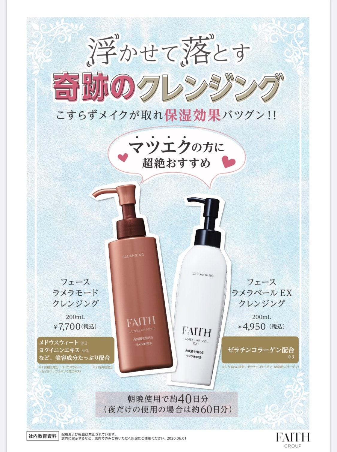 フェース化粧品2万円購入のイメージその1