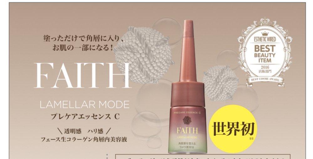 フェース化粧品1万円ご購入のイメージその1