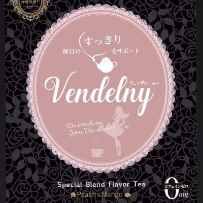 ヴェンデルニーお茶