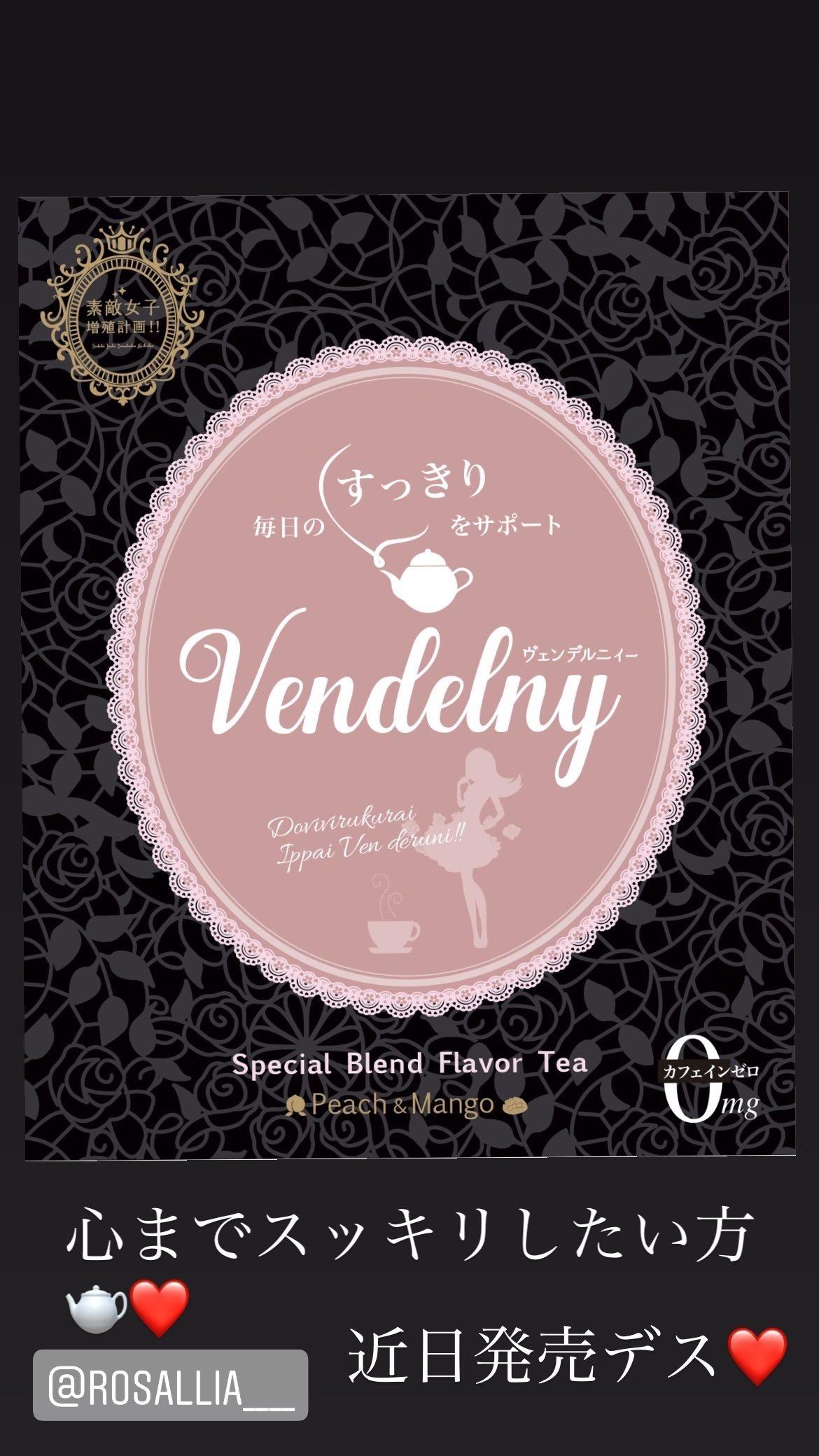 ヴェンデルニーお茶のイメージその1