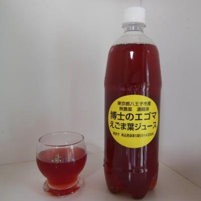 無農薬えごま葉ジュース濃縮タイプ1L