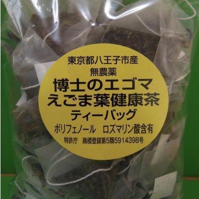 無農薬 博士のエゴマ葉健康茶ティーバッグ (50ケ/1袋、1.5g/1ケ)