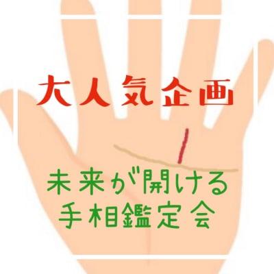 11:40〜未来が開ける「手相鑑定/開運メイク付」