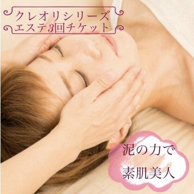 【山野愛子クレオリシリーズ】フェイシャルエステ3回コース(デコルテ付き)
