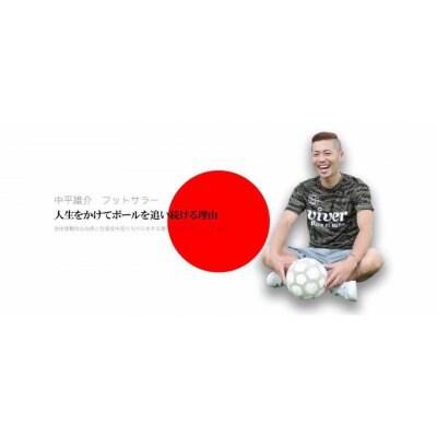 【スポンサー募集】フットサラーの中平雄介選手