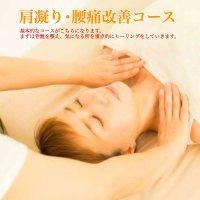 【メルマガ登録者様限定】肩凝り 腰痛 改善コース(60分)ミディアムタッチ...