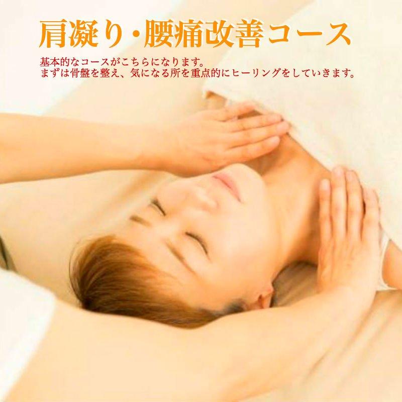 【メルマガ登録者様限定】肩凝り 腰痛 改善コース(60分)ミディアムタッチヒーリングⒷのイメージその1