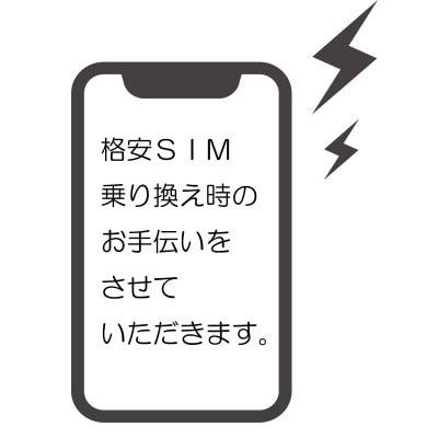 格安SIM・スマホ設定【店頭払専用】