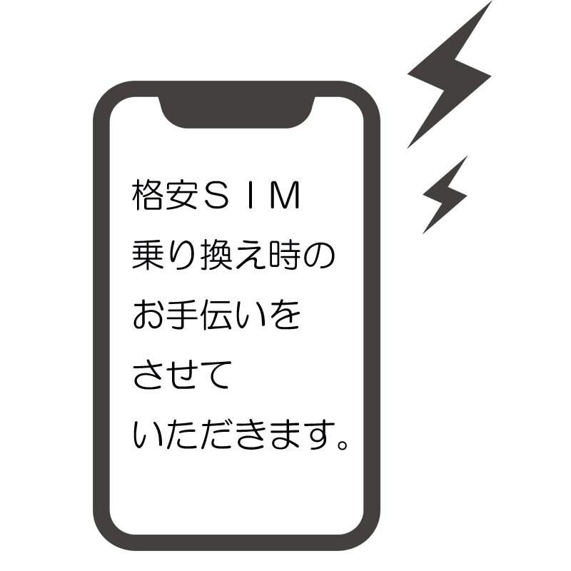 格安SIM・スマホ設定【店頭払専用】のイメージその1