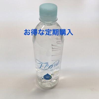 【定期配送便】プラズマ解離水flow〔人間用〕24本