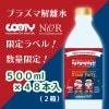 FLOWATAR for Man 48本(24本入り×2ケース)