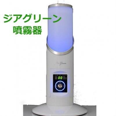 ジアグリーン噴霧器 空気清浄機消臭除菌