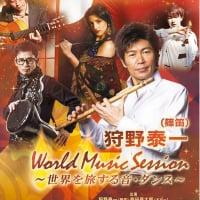 5/26 (土)  『狩野泰一(篠笛) WORLD MUSIC SESSION』〜世界を旅する音・ダ...