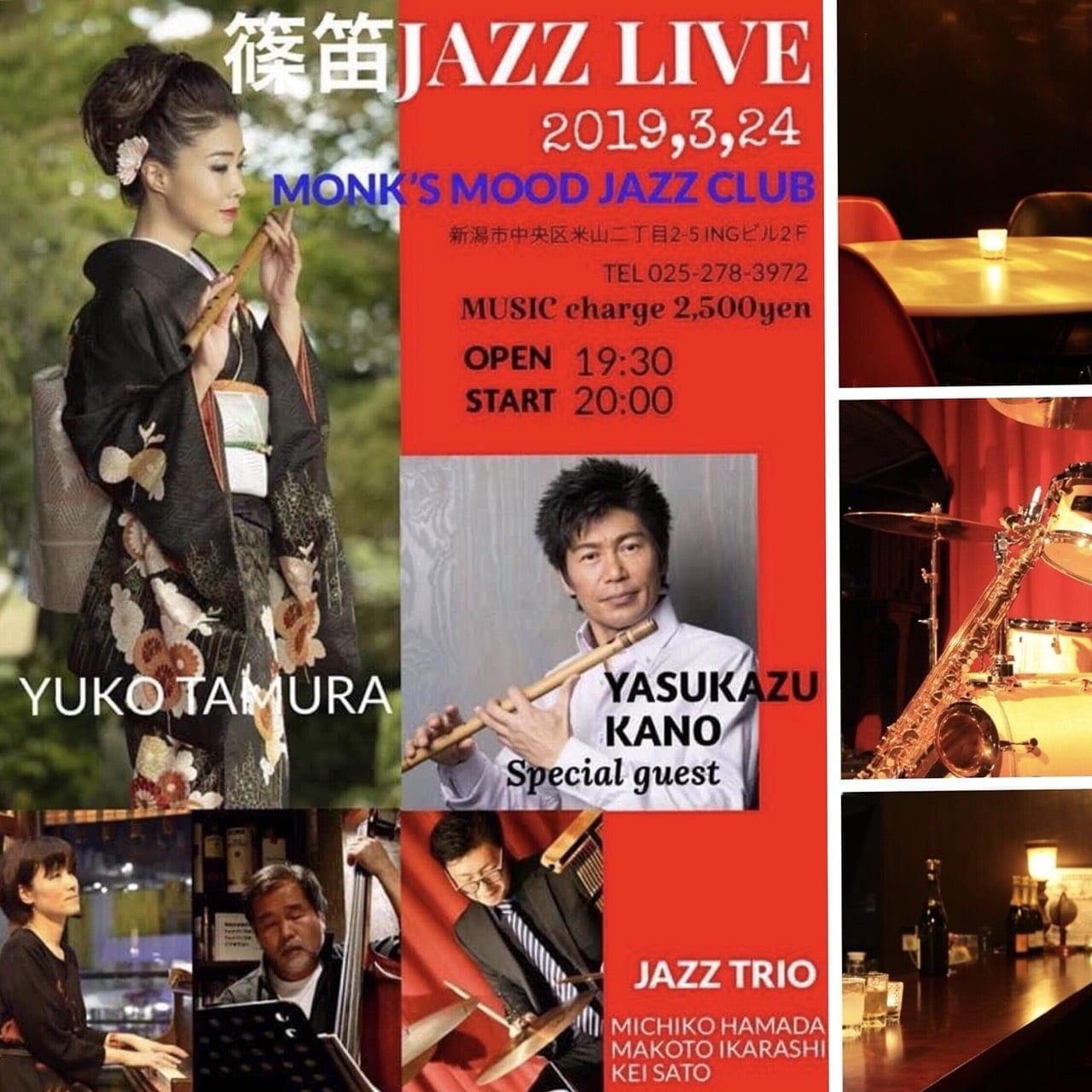 2019/3/24(日)篠笛JAZZ LIVE(MONK'S MOOD JAZZ CLUB)天城越えJAZZ/お洒落で優雅なひと時をのイメージその1