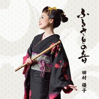 田村優子 New 1st アルバム【ふるさとの音】篠笛奏者/歌手