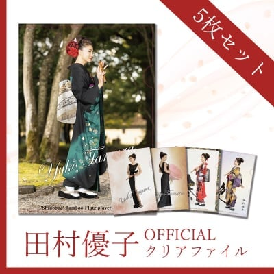 田村優子 オフィシャルクリアファイル 5枚セット 篠笛奏者/歌手
