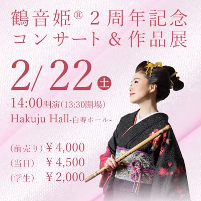 2月22日(土)【前売り券学生】鶴乙姫®2周年記念コンサート&作品展/田村優子
