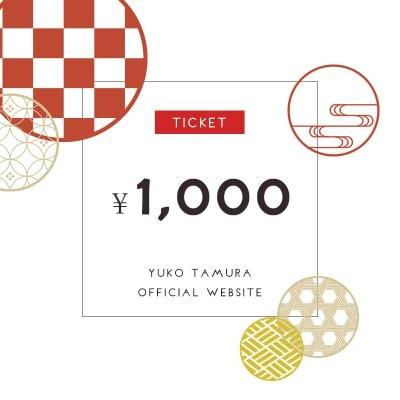 商品チケット1,000円分【田村優子オフィシャルサイト】
