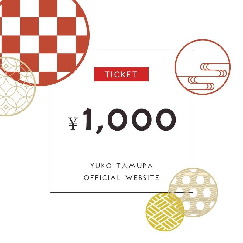 商品チケット1,000円分【田村優子オフィシャルサイト】のイメージその1
