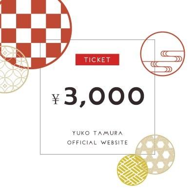 商品チケット3,000円分【田村優子オフィシャルサイト】