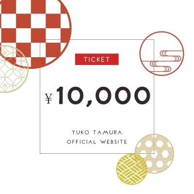商品チケット10,000円分【田村優子オフィシャルサイト】