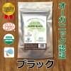 100%天然植物ヘアケアハーブ ナチュラルヘアケア オーガニック スーパーブラック <メール便専用> 3袋までとなります