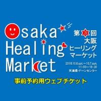 大阪ヒーリングマーケット事前予約ウェブチケット