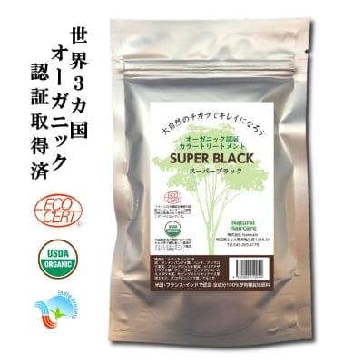 ナチュラルヘアケア オーガニックヘナ 100%天然植物ヘアカラー スーパーブラック <ブラック> メール便専用|3袋まで|ただ今ポイント10%還元中!