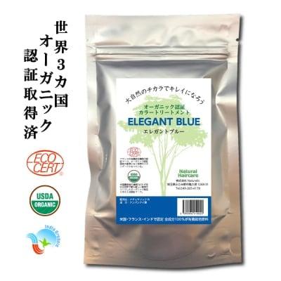 ナチュラルヘアケア オーガニックヘナ 100%天然植物ヘアカラー エレガントブルー <インディゴ> メール便専用|3袋までとなります