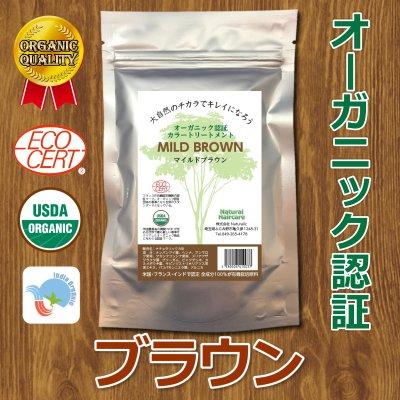 100%天然植物ヘアケアハーブ ナチュラルヘアケア オーガニック マイルドブラウン <メール便専用> 3袋までとなります