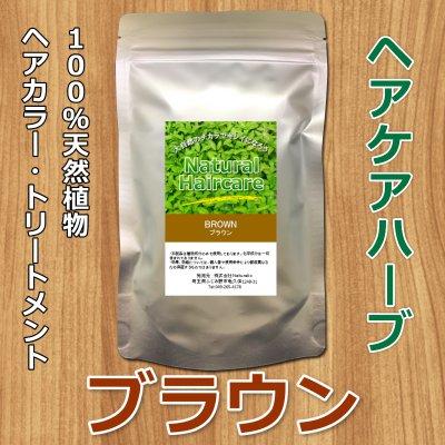 100%天然植物ヘアケアハーブ ブラウン <メール便専用> 3袋までとなります