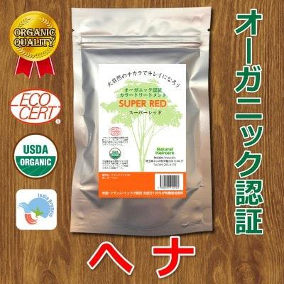 100%天然植物ヘアケアハーブ ナチュラルヘアケア オーガニック スーパーレッド(へナ)<メール便専用> 3袋までとなります
