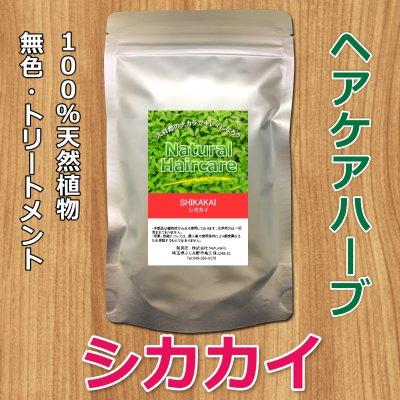 100%天然植物ヘアケアハーブ シカカイ <メール便専用> 3袋までとなります