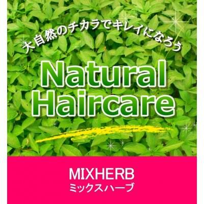 100%天然植物ヘアケアハーブ ミックスハーブ <メール便専用> 3袋までとなります