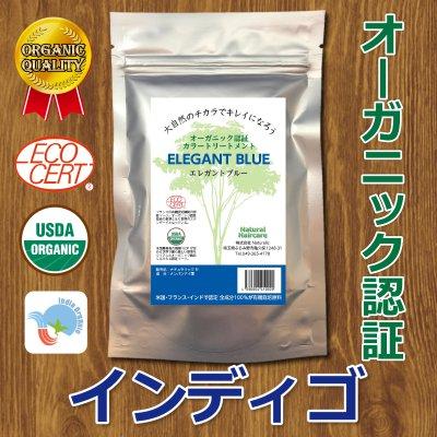 100%天然植物ヘアケアハーブ ナチュラルヘアケア オーガニック エレガントブルー(インディゴ)<メール便専用> 3袋までとなります