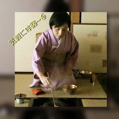 【茶道体験】 番組を観て聴いて興味を持った方に、茶道の体験を!