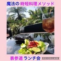 【5/16(水)11:00 銀座】魔法の時短料理メソッド!表参道ランチ会