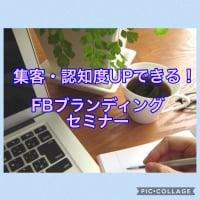 【5/11(金)12時 新宿】集客・認知度UPできる!FBブランディングセミナー