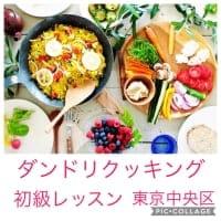 【東京都中央区】30分3品ダンドリクッキングレッスン・初級クラス