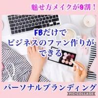 【個別・サポート付】魅せ方メイクが9割!FBパーソナルブランディング